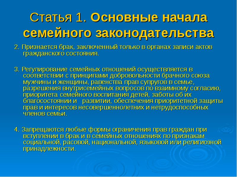 Семейное право узбекистана