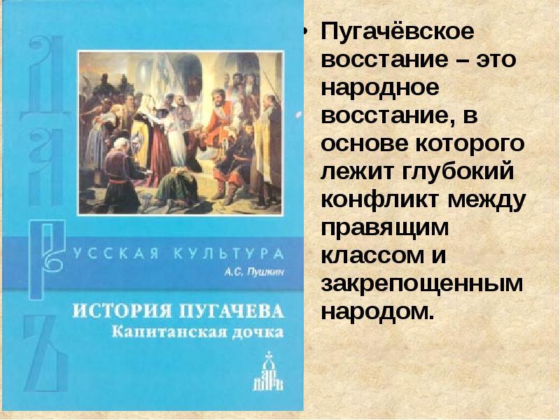 Пугачевский бунт в капитанской дочке