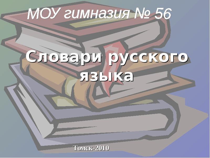 Доклад на тему словари и их виды 6072
