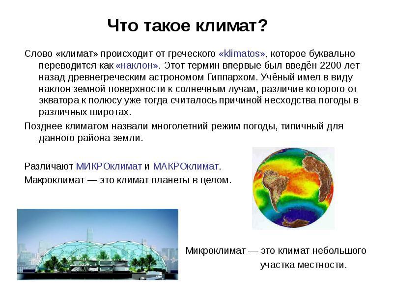 отмечали картинки на тему климатология применением импульсной схемы