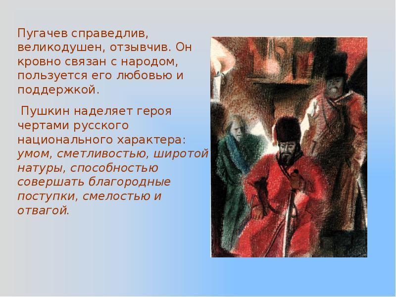 Пугачев и пугачевщина капитанская дочка