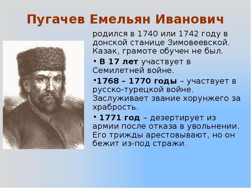 """Исторические личности в повести а.с.пушкина """"капитанская доч."""