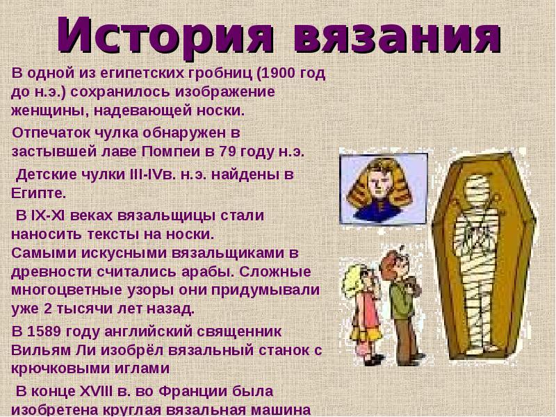 История вязание на спицах урок