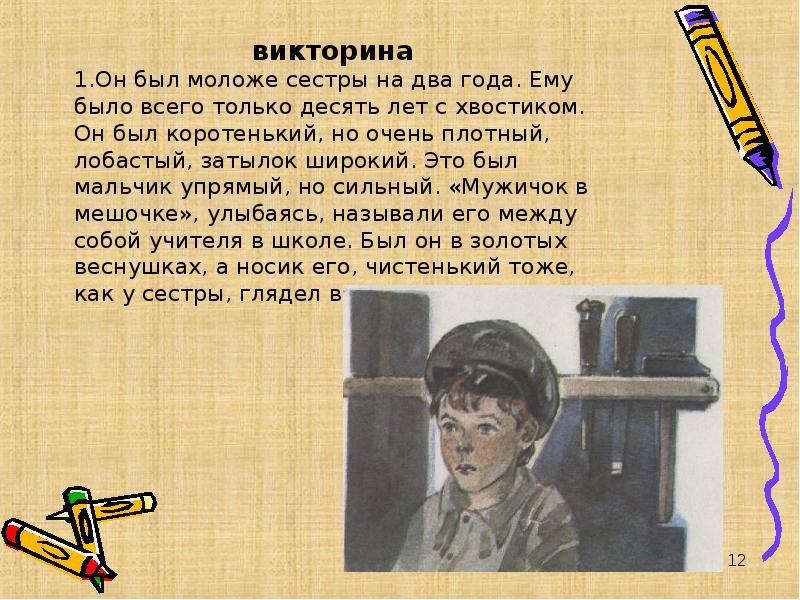 Новосибирске это сочинение по картине водитель валя сайте