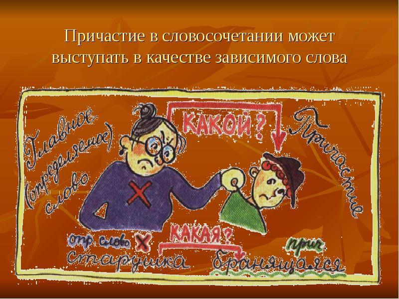 Коза рисунки, причастие картинки русский