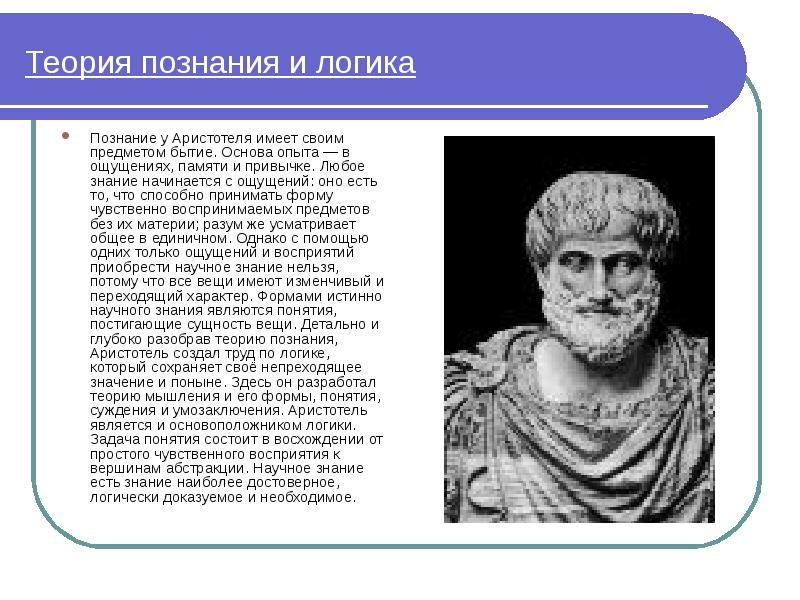 aristotel essay