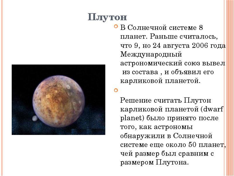 Реферат на тему плутон с картинками