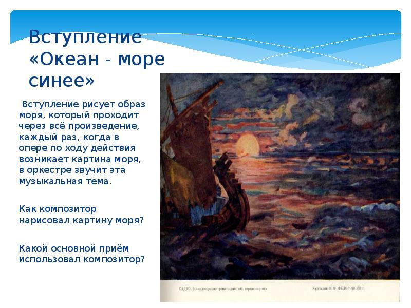 океан море синее рисунки оперы садко римского-корсакова родители ездили отдыхать