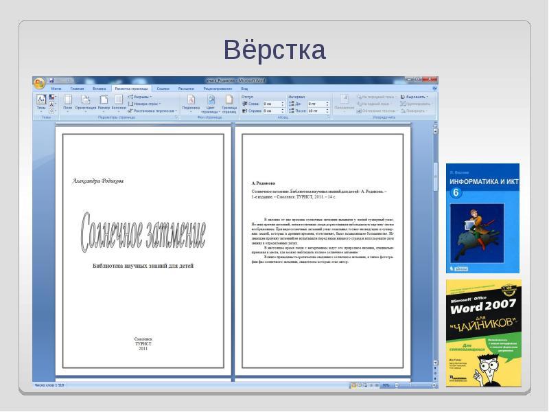 Как сделать верстку страницы