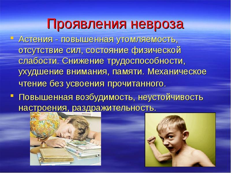 Психозы и неврозы симптомы и лечение