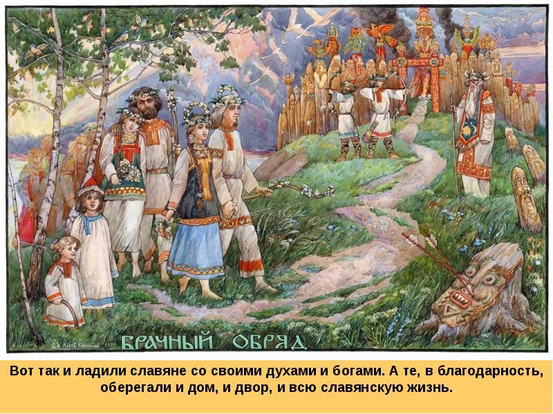 Верования славян и их предания