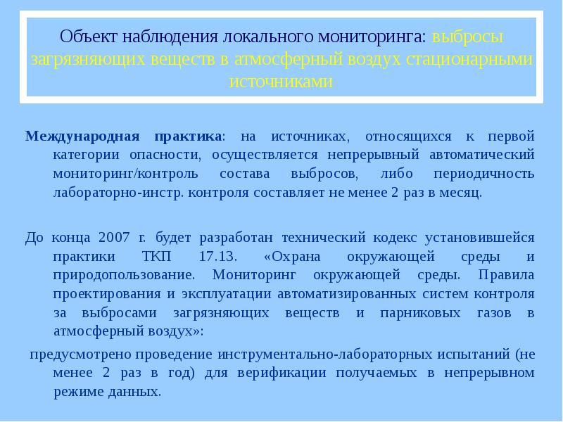 112 наблюдения за состоянием атмосферного воздуха в городах области