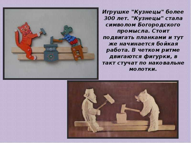 богородская игрушка картинки как нарисовать старшая группа женщины, как