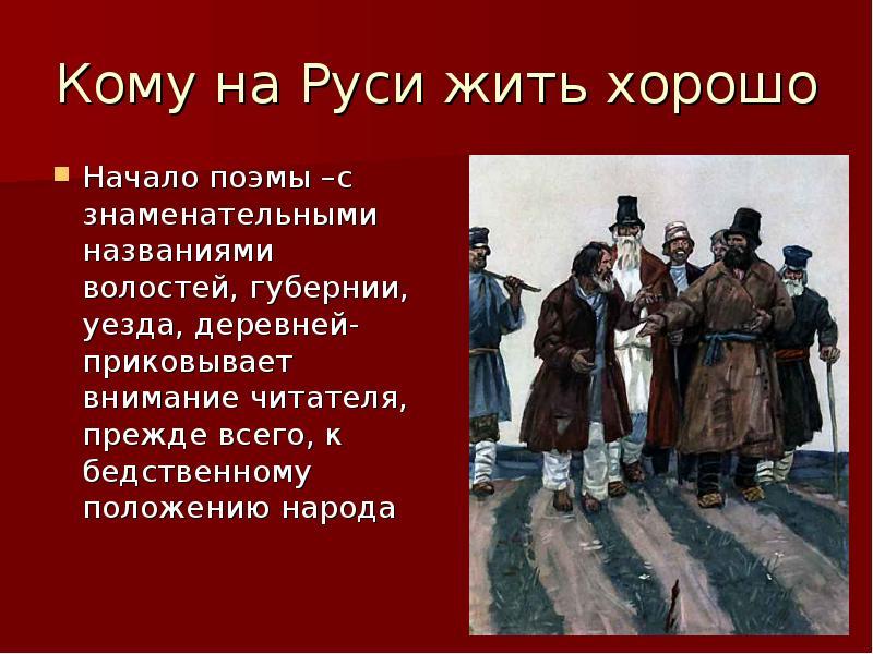 подписью доклад на тему кому на руси жить хорошо названиях только