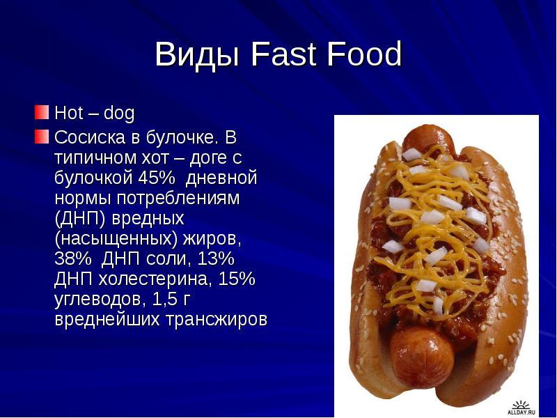 fastfood essay