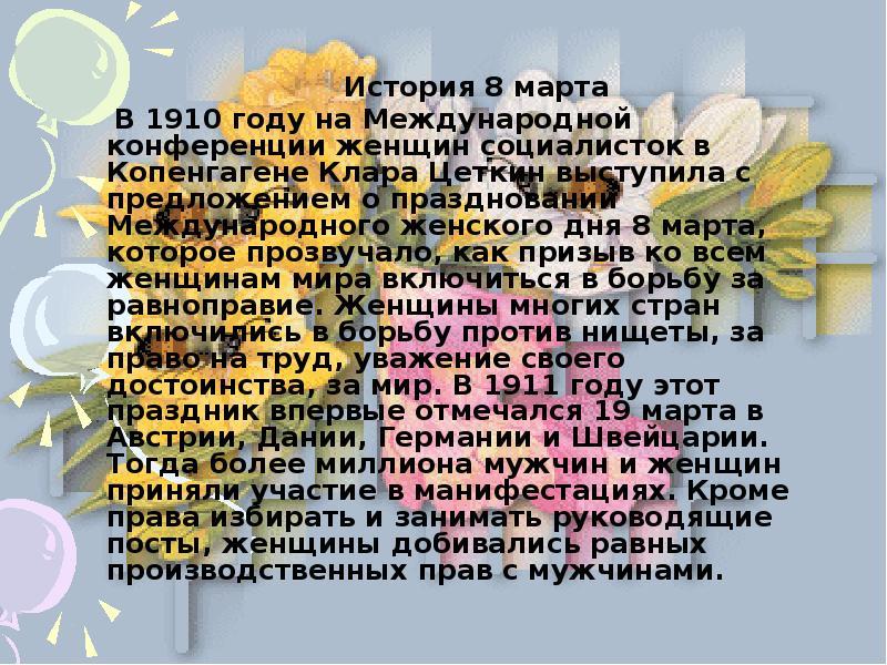 поздравление с 8 марта сочинение бог