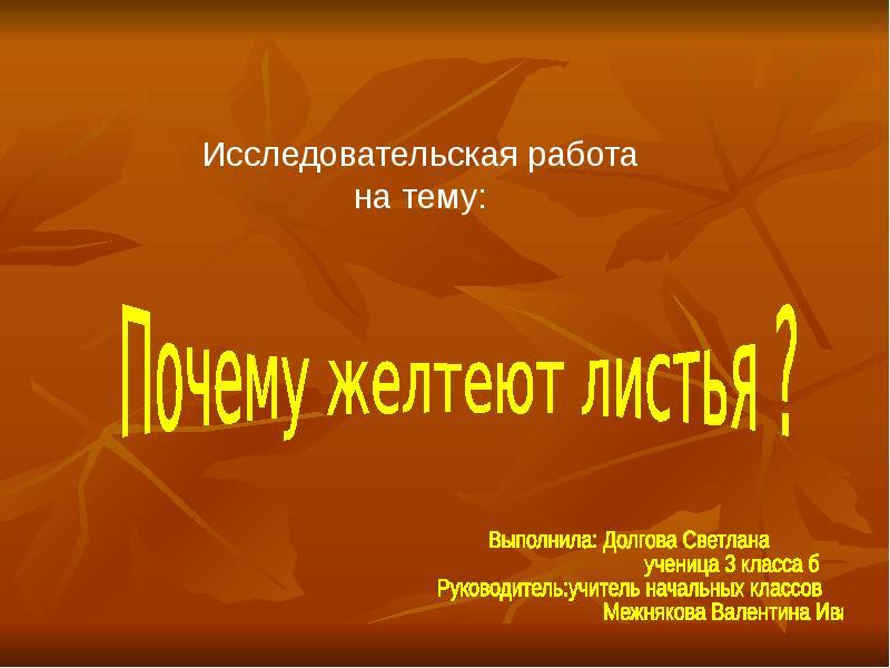 Проект на тему почему желтеют листья