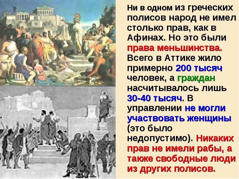 Расцвет демократии в афинах