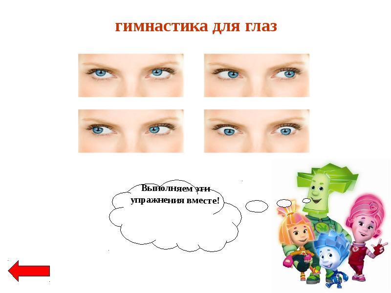Реферат на тему гимнастика для глаз