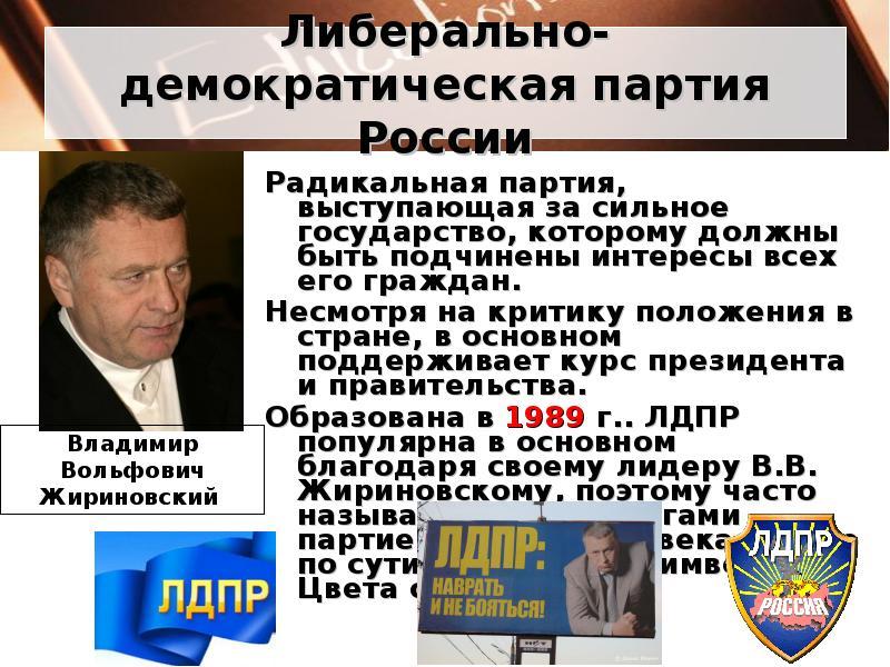 liberalnaya-seksualno-demokraticheskaya-partiya-pavlograd