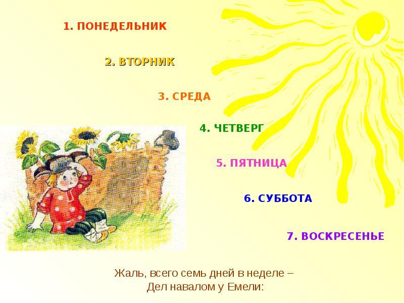 дни недели картинки детские