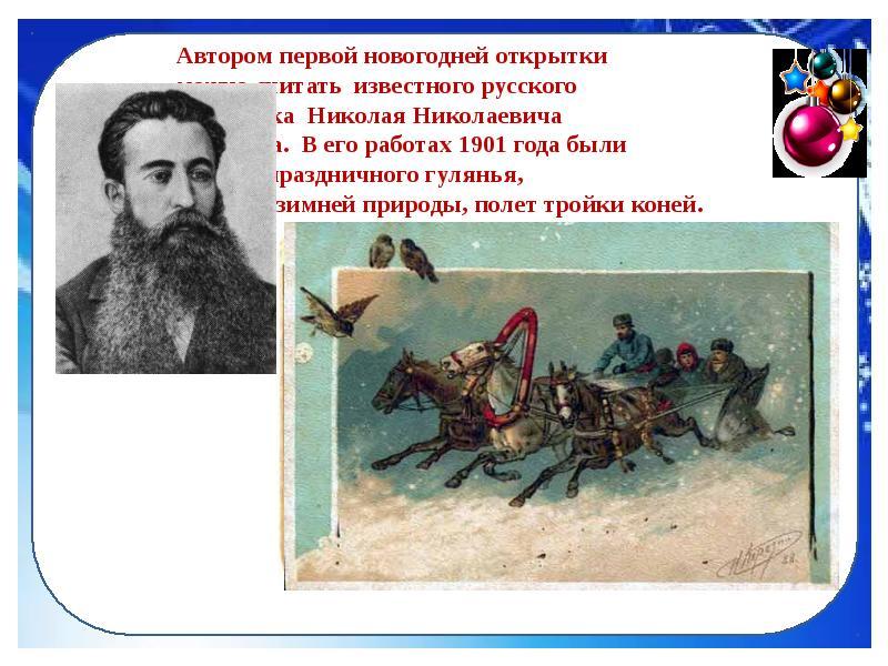 Как появилась открытка история презентация, днем