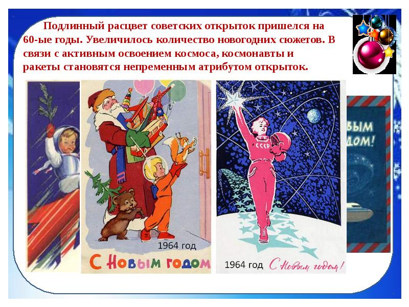 История новогодняя открытка детям, милые