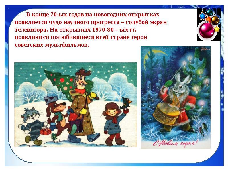 История открытки для детей кратко, картинки
