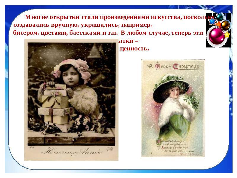 Презентация об открытке, картинках юбилеем
