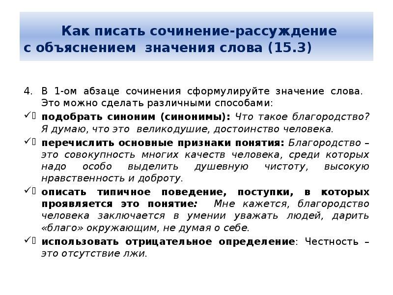 плохое видят как писать коментрарий по русскому станции: