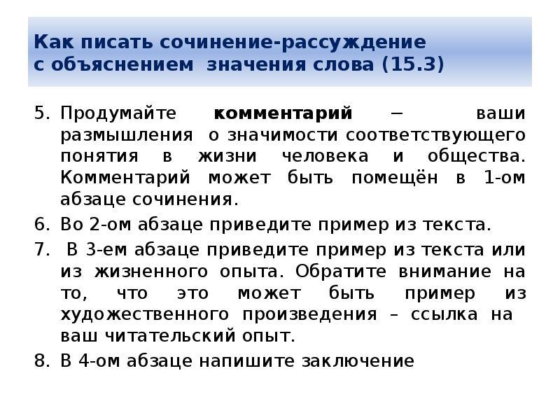 Копылова как писать коментрарий по русскому гноятся глаза