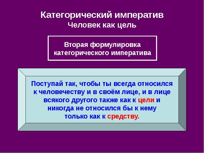 explain kants categorical imperative essay