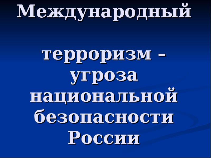 Международный терроризм угроза терроризм угроза безопасности  Описание слайда Международный терроризм