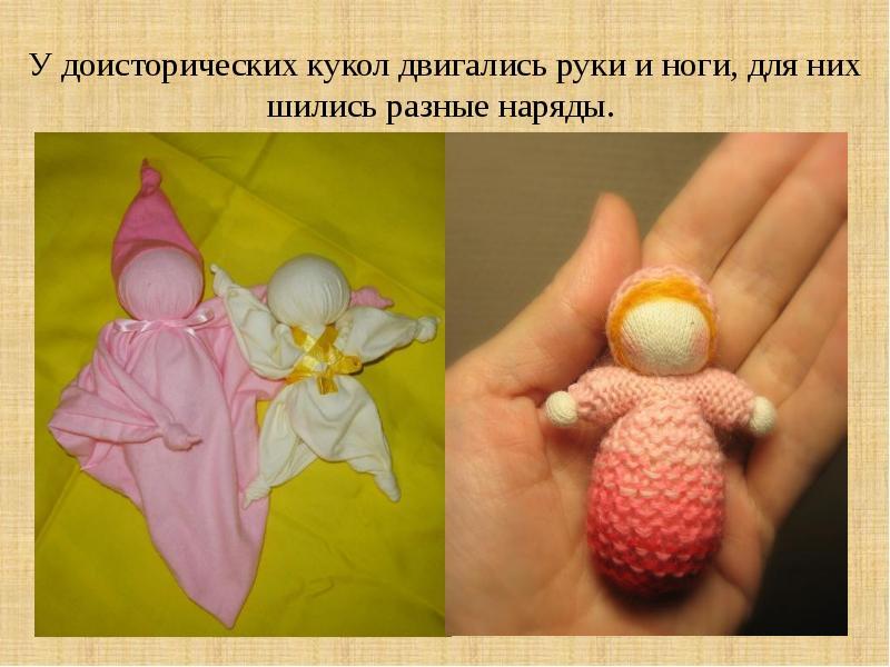 Как сделать куклу своими руками чтобы у нее все двигалось
