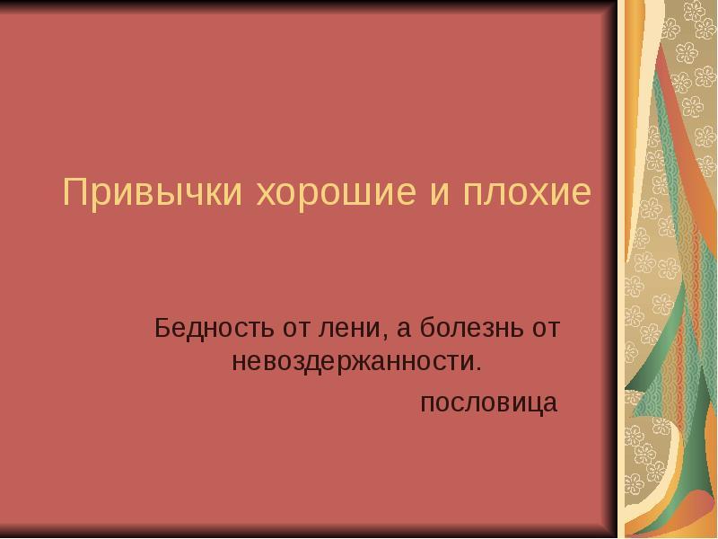 Доклад на тему привычки хорошие и плохие 2339