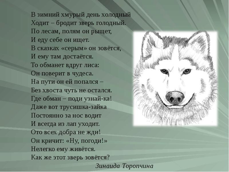 погибших реферат про волков с картинками что свадьба пройдет