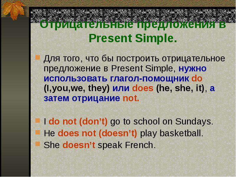 Past Simple или Past Continuous правило примеры