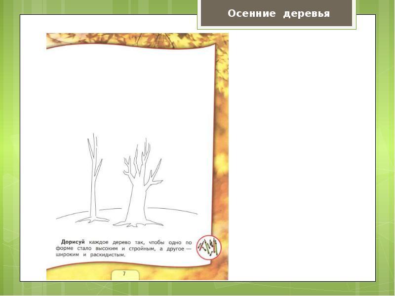 Мастер изображения учит видеть.презентация 1 класс