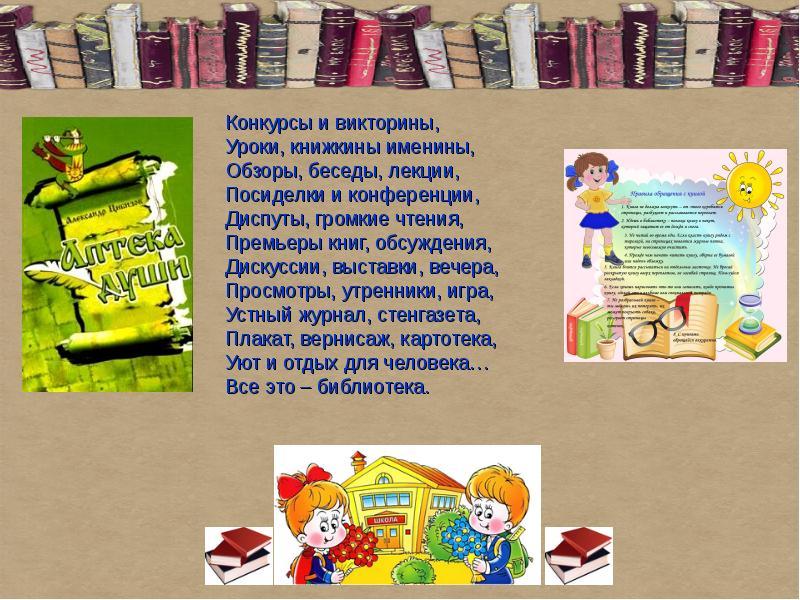 День библиотек конкурсы викторины