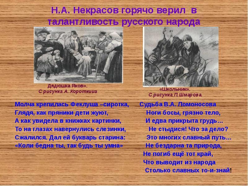 Тяжелая жизнь русского народа в творчестве некрасова