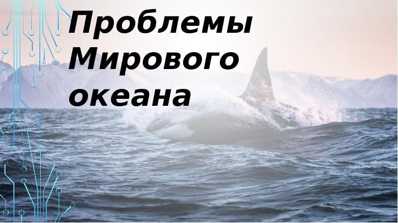 Проблема мирового океана доклад 3338