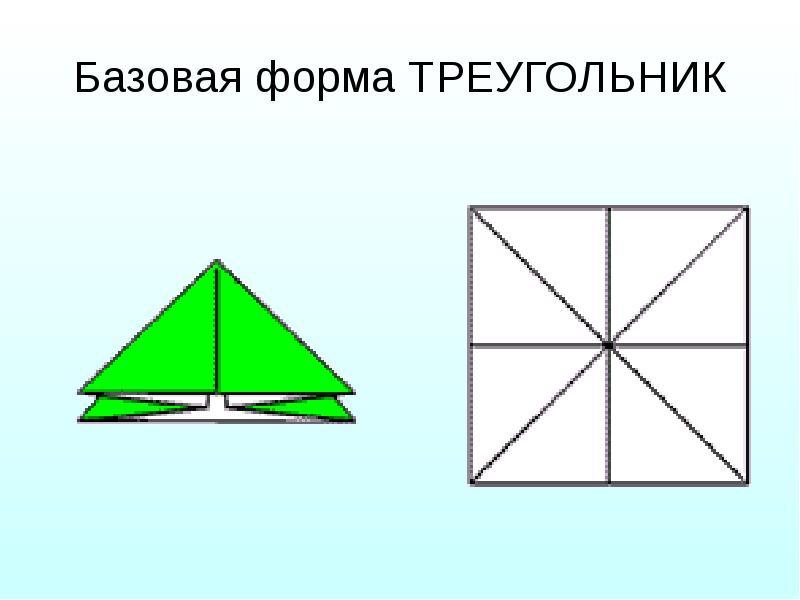 Как из бумаги сделать двойной треугольник