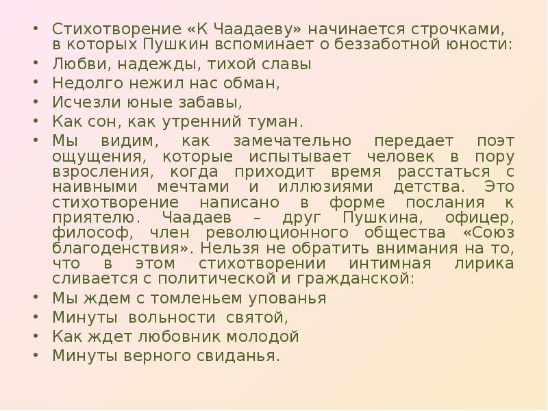 Стих а с пушкин к чаадаеву стих текст
