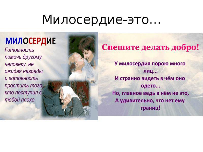 Портрет слова милосердие