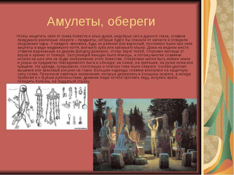 В какого бога верили древние славяне