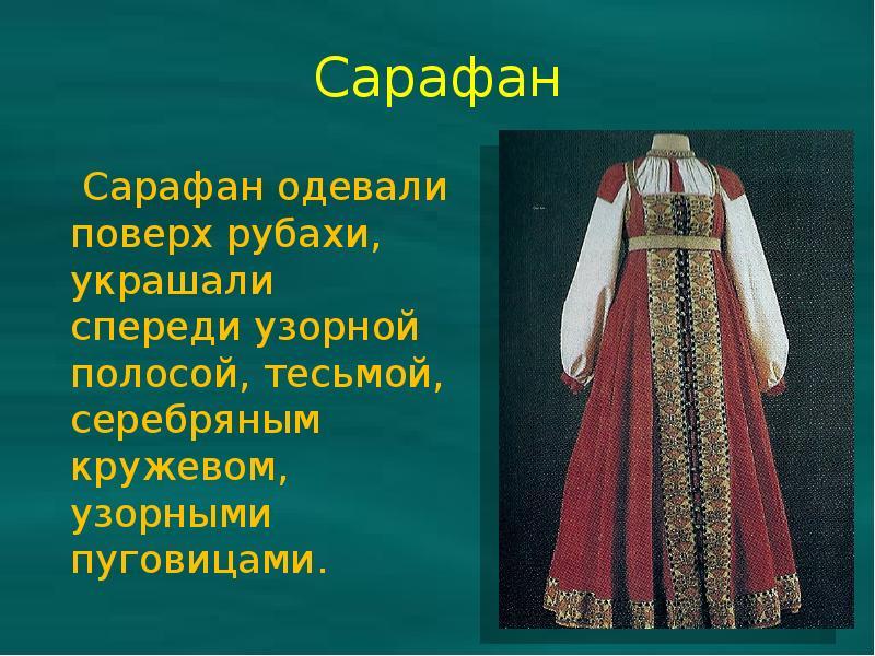 Русские народные костюмы реферат с картинками