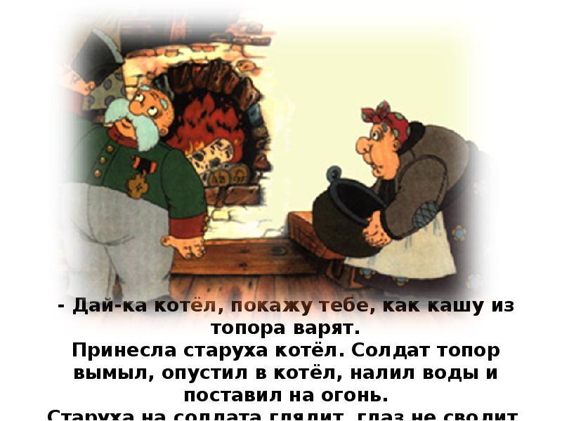 Как солдат кашу из топора кашу варил мультфильм