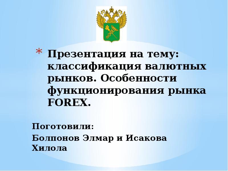 мультивалютные торговые стратегии форекс