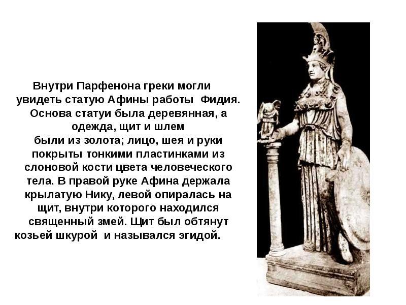 Афина значение имени