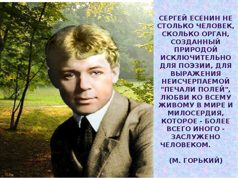 Сергей есенин картинки для презентации, надписью